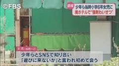 廃墟となったホテルで女児にわいせつ行為 中学生など2人逮捕 福岡