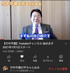 パソナ竹中平蔵、YouTubeチャンネルを元日に開設…「いろいろ語っていきたい」