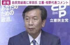 「自民党は変わらない、変われないということを示した新総裁の選出だ」立憲・枝野代表