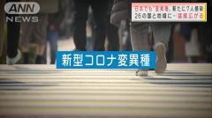 """日本でも""""変異種""""新たに7人 26の国などで猛威"""