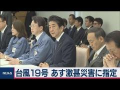 台風19号 「激甚災害」と「非常災害」に閣議決定