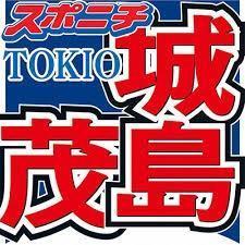 TOKIO城島茂が結婚発表 お相手はタレント菊池梨沙