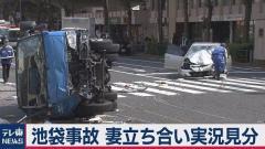 飯塚元院長の妻立ち会いで実況見分 池袋暴走事故