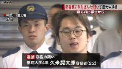 大学図書館で財布盗む 慶応大学4年の男逮捕