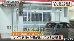 パチンコ店で店員が刺される 66歳の男逮捕 大阪・富田林市