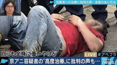 日本は加害者にやさしい?京アニ容疑者への治療に批判の声も…本当の「償い」とは