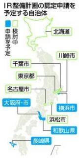 横浜など4地域がカジノ誘致へ 千葉など検討中も6自治体