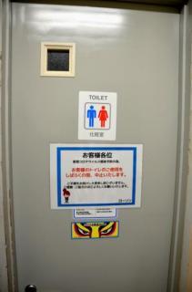 ローソン、トイレなど使用中止 新型コロナ感染防止を徹底