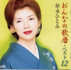 演歌歌手の松永ひとみさん死去 53歳 浴室で倒れているところを発見