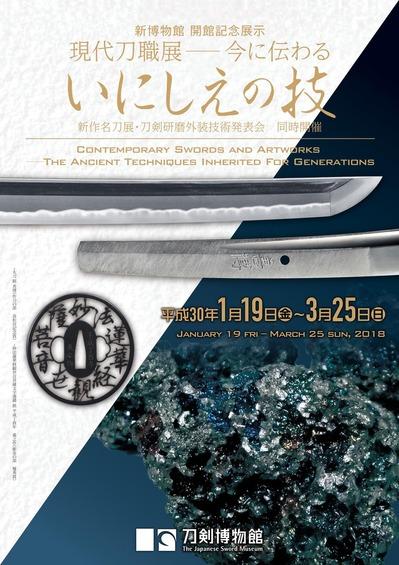 刀剣博物館A4チラシ_オモテ171012最終