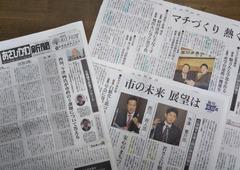 201811市長選新聞記事政策集