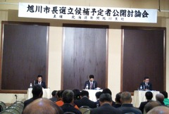 P20181029旭川市長選討論会