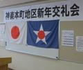 神楽本町地区新年交礼会2015