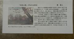 201705常磐通信本文