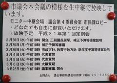 P本会議生中継予定20190220