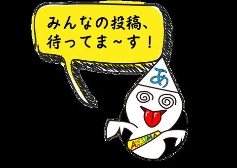 amuza-kun