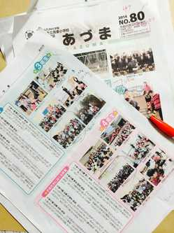 広報誌あづま3月.jpg