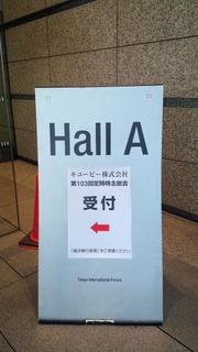 キユーピー第103回定時株主総会看板