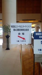 ユニバ第43期定時株主総会看板