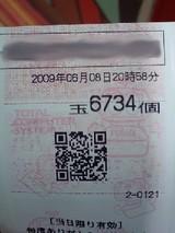 CRAピンクレディー6734発
