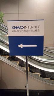 GMO2015年12月期総会看板