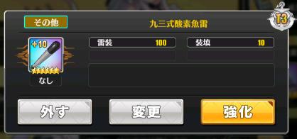 九三式酸素魚雷