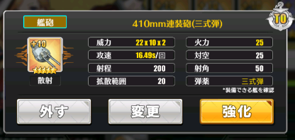 410mm連装砲(三式弾)
