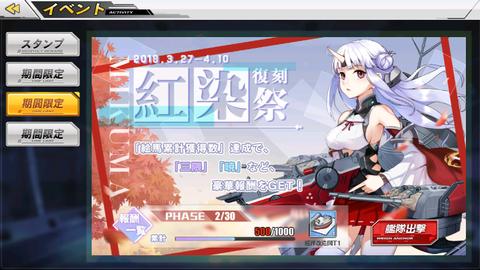 【アズールレーン】復刻イベント!紅染祭始まる!