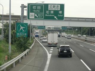 吹田インター名神高速道路から ...