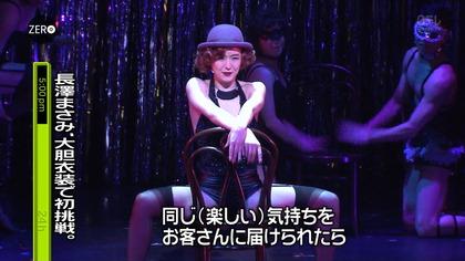 nagasawa masami cabaret 8