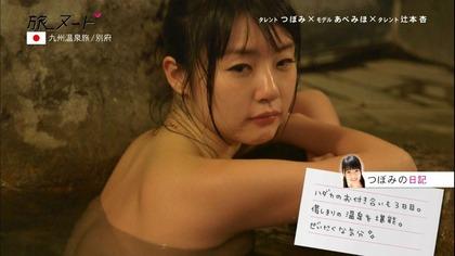 tsubomi_tabinude_006