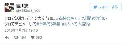 kikkawa-Twitter