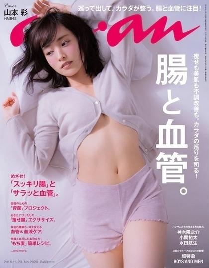 yamamoto sayaka 1112 top