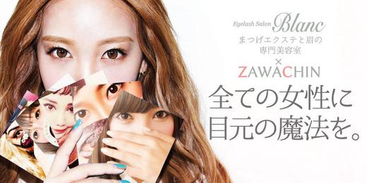 zawatin-blog