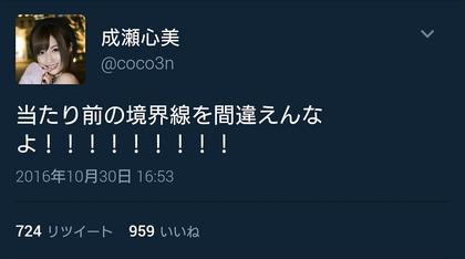 narusekokomi Twitter キャプ2