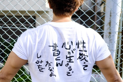 経験人数8000人、AV男優「しみけん」朝の生活がストイックすぎるwwwwwww 芸能-JAM-