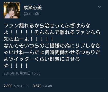 narusekokomi Twitter キャプ3