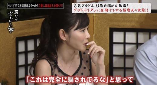 sugihara-anri