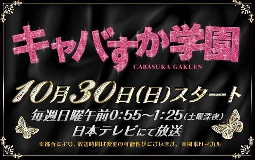kyabasukagakuen-1015-top