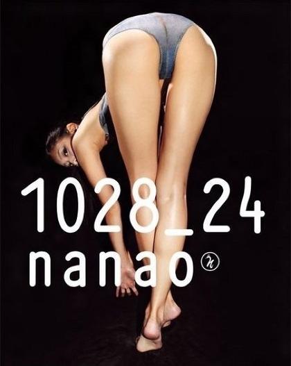 nanao_erosiri