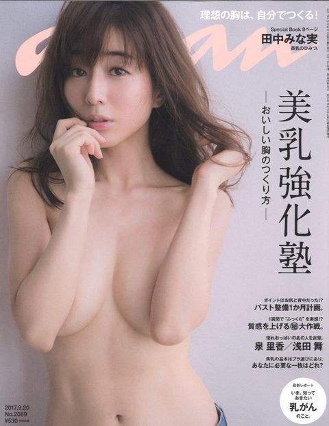 tanakaminami_anna_1