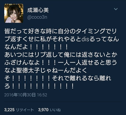 narusekokomi Twitter キャプ1