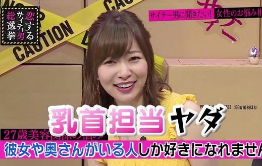 sashihara rino thikubi
