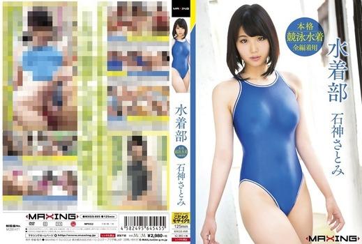 ishigami-satomi-AV