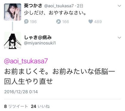 aoi tsukasa Twitter キャプ 1