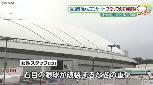 fukuyama-live-0926-jiko