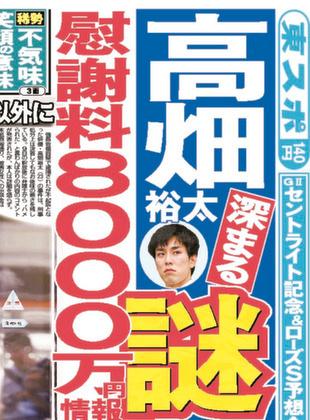 takahata-レイプ-jidan-8000万