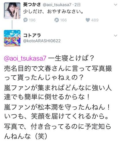 aoi tsukasa Twitter キャプ 2