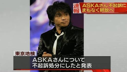 ASKA 釈放 1220 top