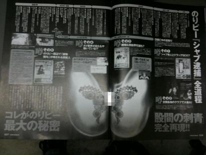 sakai-noriko-0922-股間-Butterfly